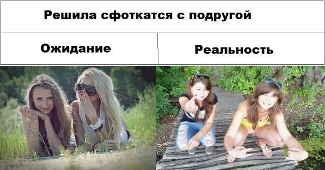 Фотки с подругой