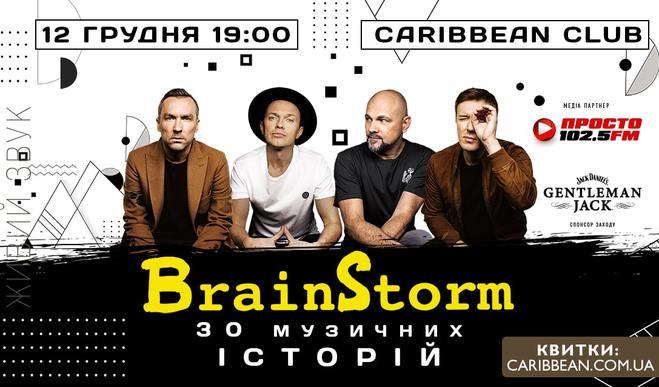 """BrainStorm """"30 музичних історій"""""""