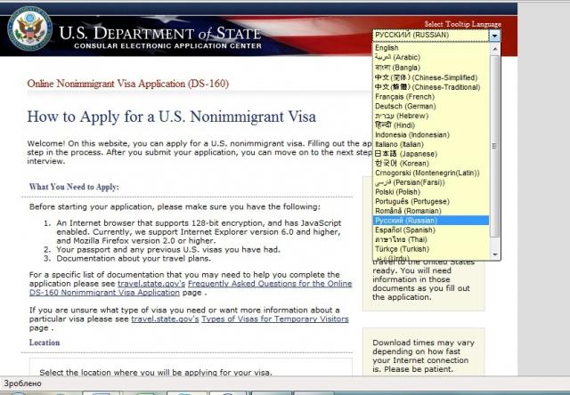 Як заповнити анкету в США: зразок