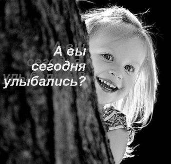 А ты сегодня улыбался?