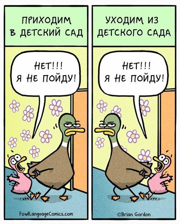 Быть родителем