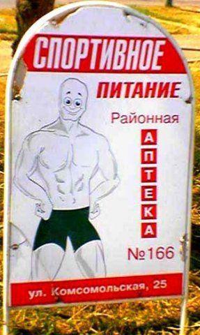 Спортивное питание для мутантов
