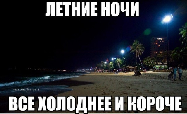 Летние ночи все короче и короче