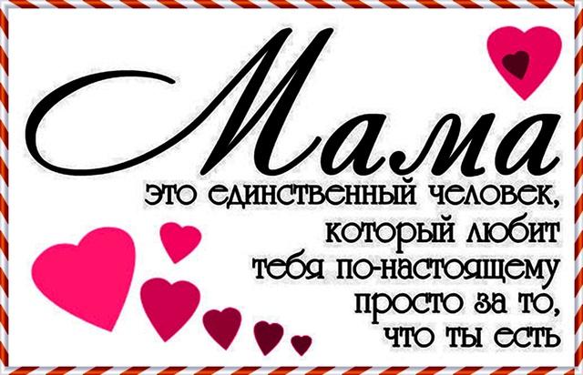 Картинка для мамы