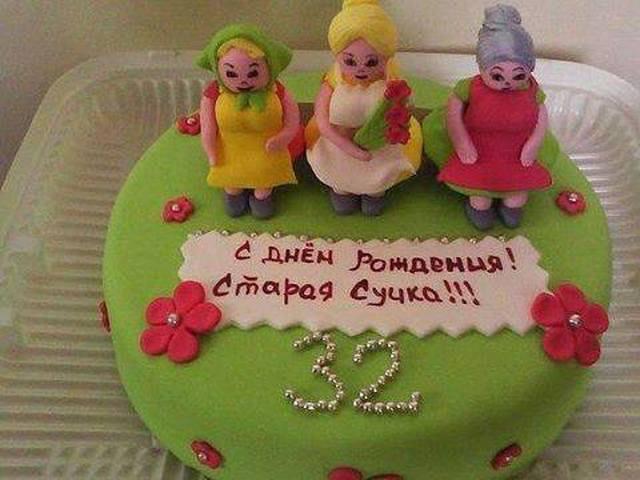 Поздравление подруге на день рождения 32 года