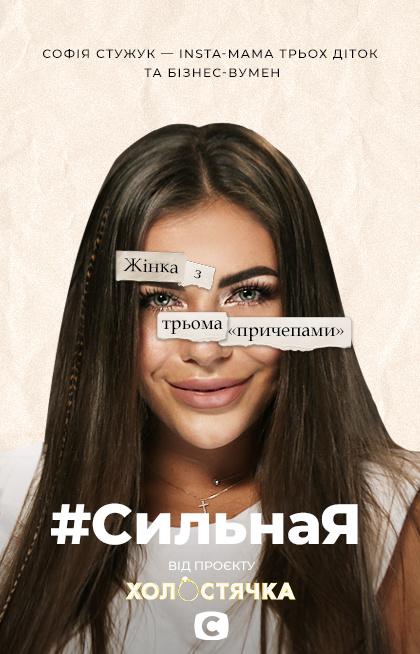 София Стужук