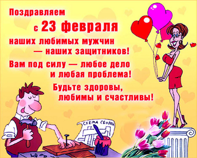Прикольные открытки на 23 февраля
