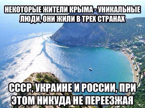 Картинка про уникальных жителей Крыма
