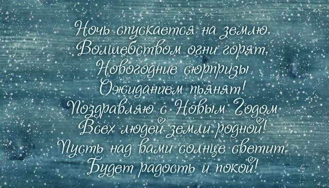 Красивые стихи и поздравления с новым годом