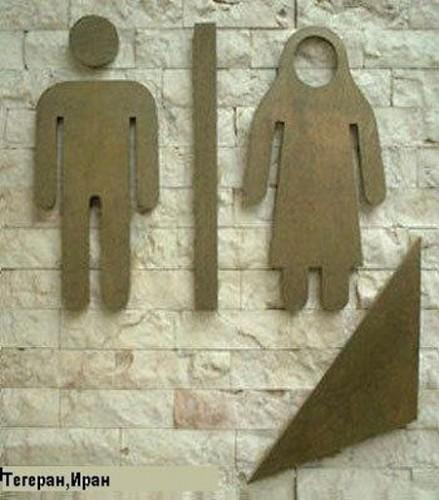 Туалеты в Иране