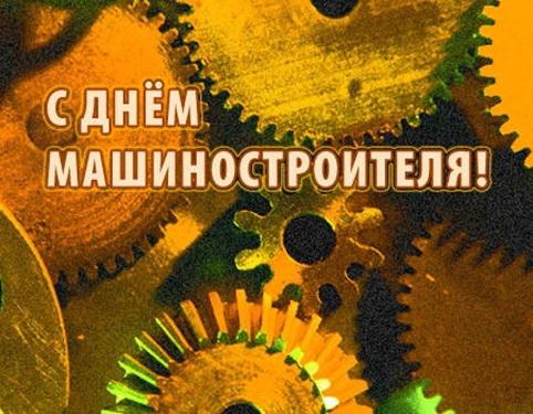 Открытка с Днем машиностроителя