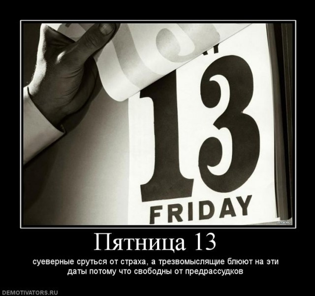 Демотиваторы про пятницу 13-е