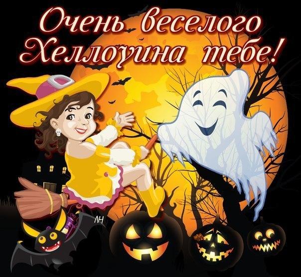 Очень веселого Хэллоуина