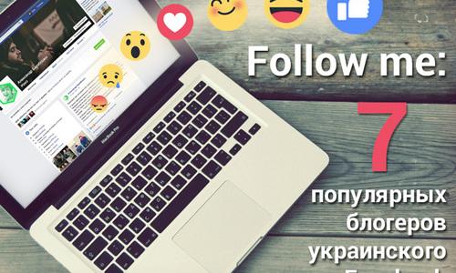 Follow me: 7 популярных блогеров украинского Facebook