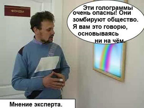 Комикс про голографические атаки геев