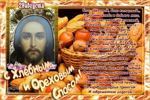 С Хлебным и Ореховым Спасом