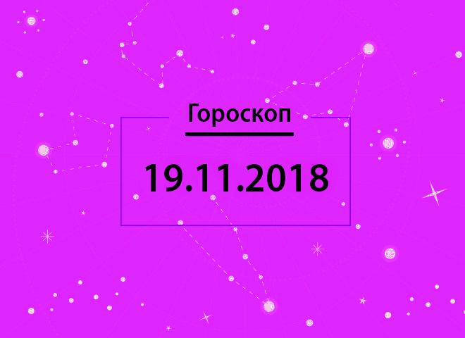 Гороскоп на листопад 2018