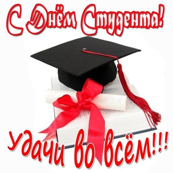 С днем студента! Удачи во всём