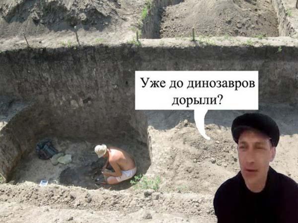 Типичные вопросы археологам. Прикол
