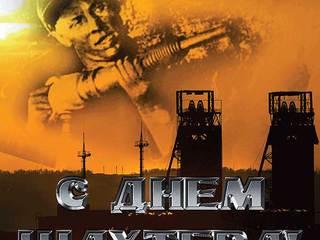 День шахтаря