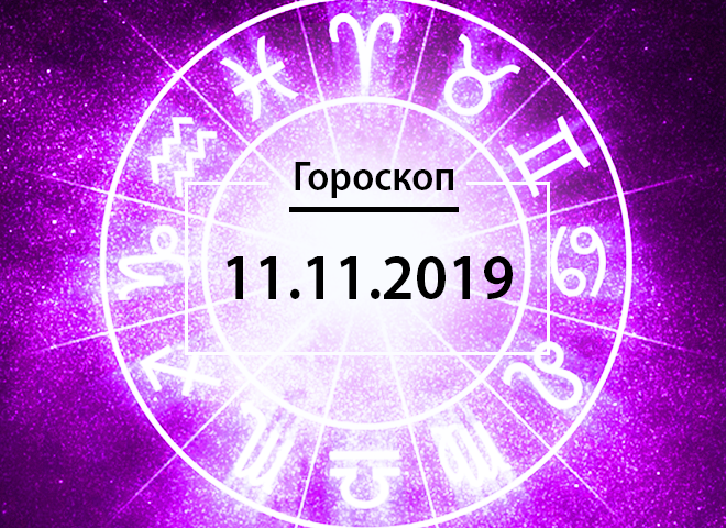 Гороскоп на листопад 2019