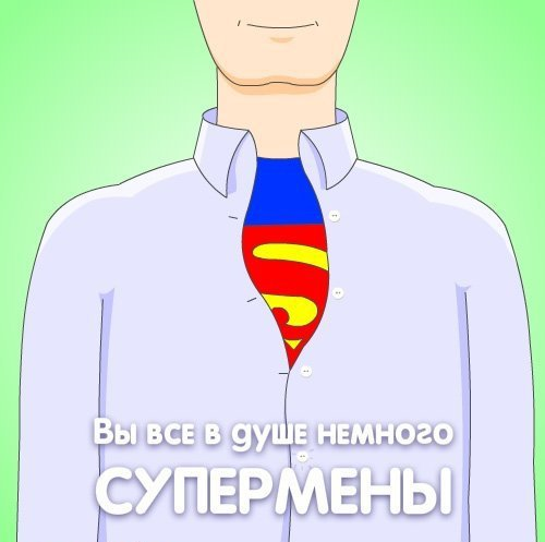 Для супермужчины!