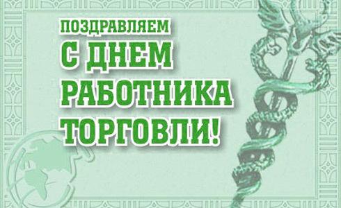 День работников торговли, бытового обслуживания населения и жилищно-коммунального хозяйства