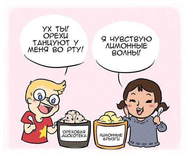 """Комикс """"Реальный вкус мороженого"""""""