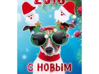 Крутого Нового года собаки 2018