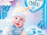 Милые открытки ко дню рождения сына