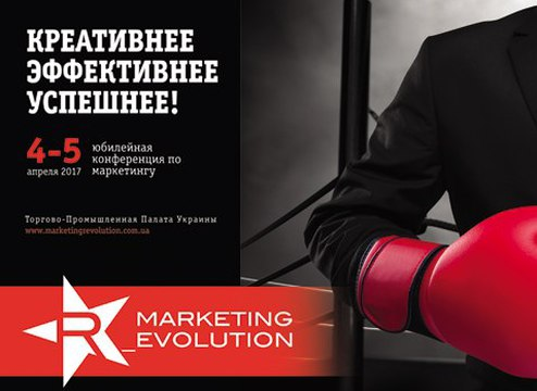 "Конференция ""MARKETING R_EVOLUTION"""