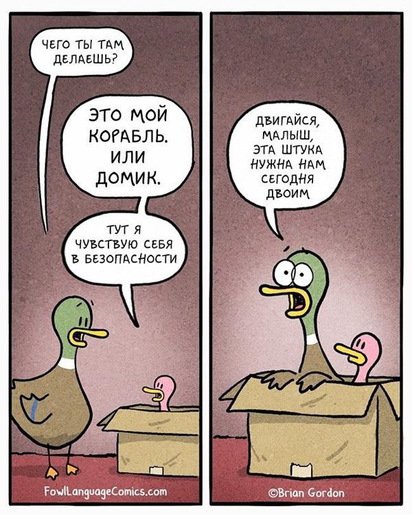 Комиксы про родителей