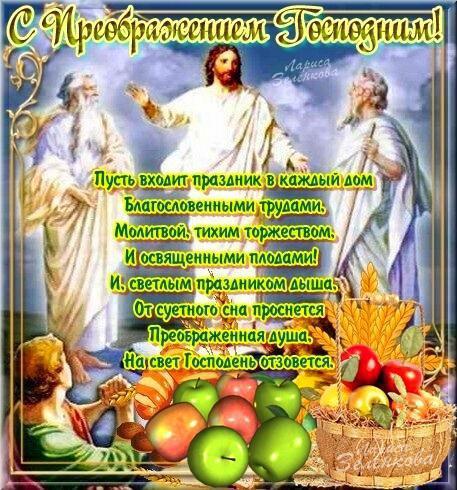 С Преображением Господне