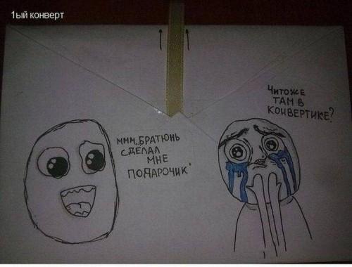 Как сделать подарок из бумаги брату