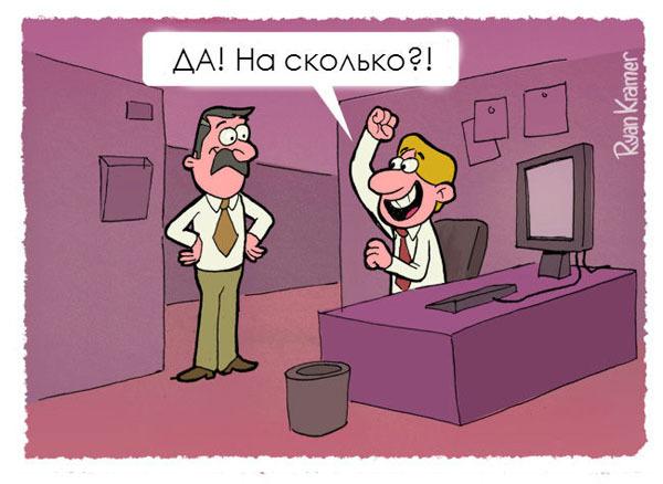 Комикс про отпуск