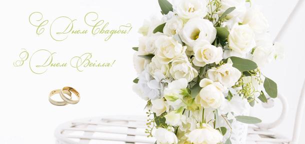 С днём свадьбы цветы