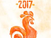 С Годом красного петуха 2017