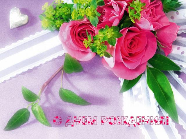 Прекрасного Дня рождения