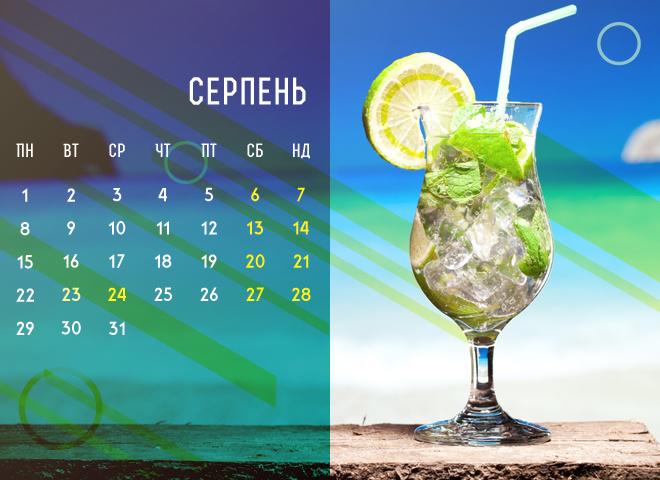 Календар вихідних і святкових днів у серпні 2016