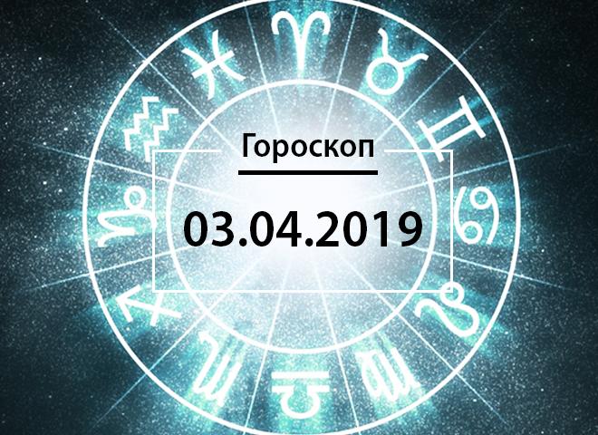 Гороскоп на квітень 2019