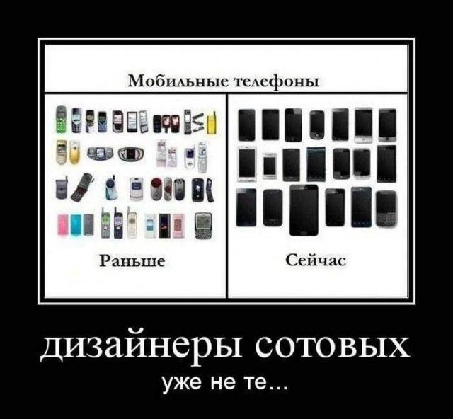 Демотиватор про мобильные телефоны