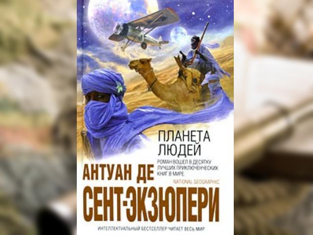 Книги для путешественника: Антуан де Сент-Экзюпери «Планета людей»