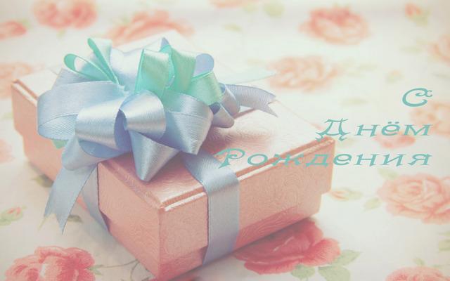 Нежные открытки ко Дню Рождения