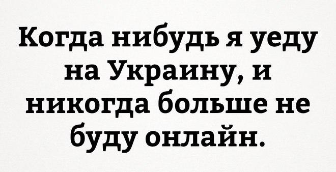 Украина и офлайн