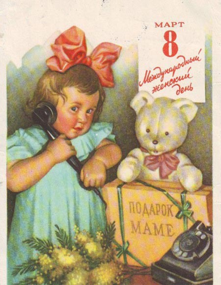 Красивые ретро-открытки с 8 марта