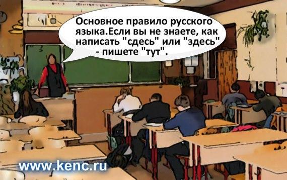 Смешные картинки про школьников
