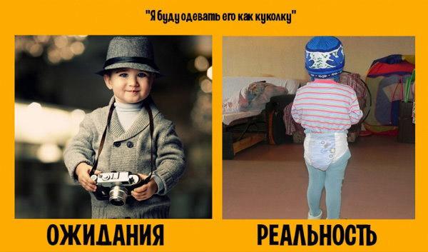 Дети - это счастье. Ожидание и реальность