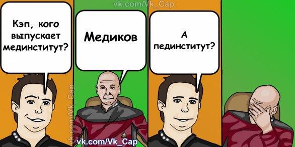 Комиксы про кэпа