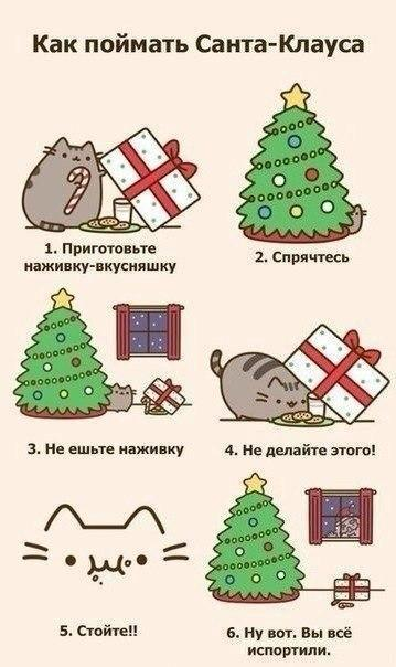 Как поймать Санта-Клауса