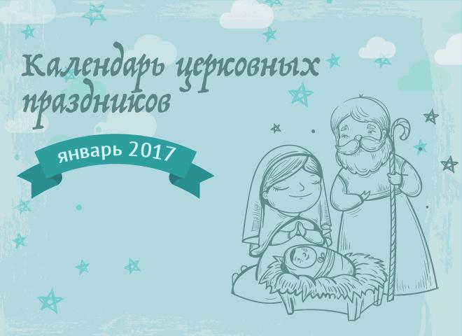 Церковные праздники в январе 2017 года. Календарь